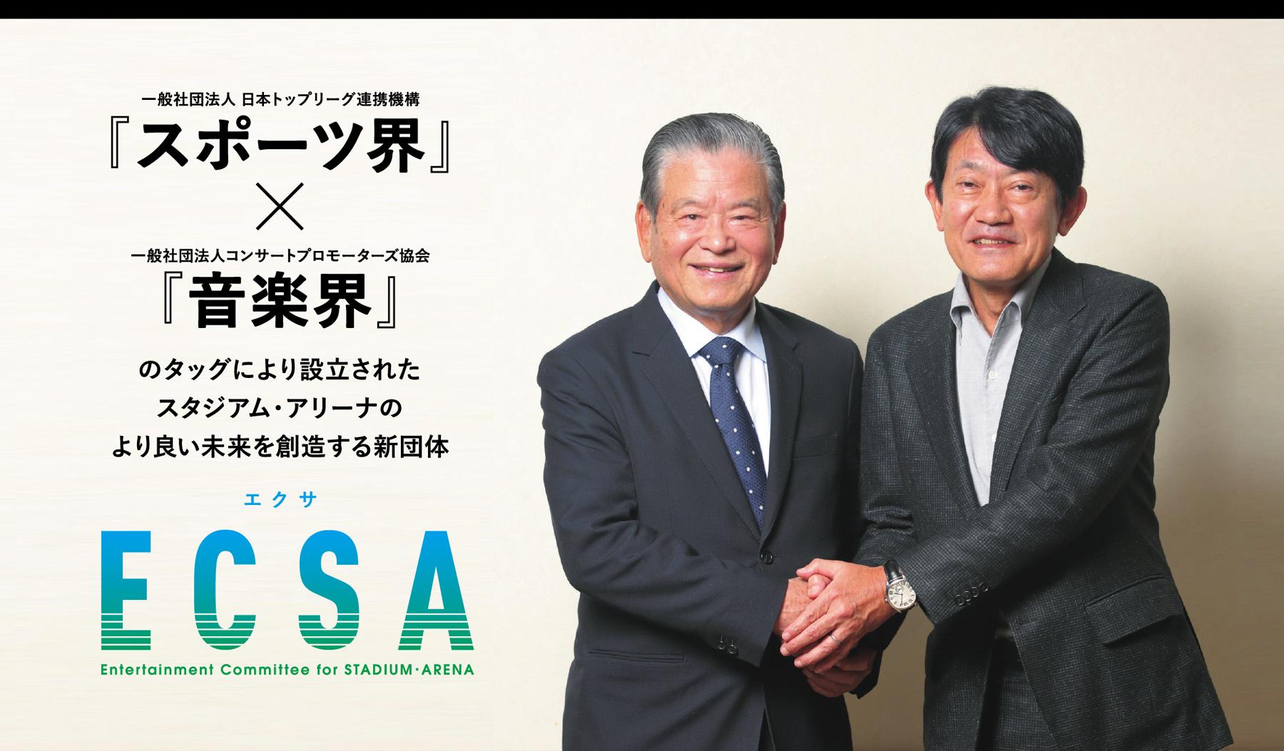 一般社団法人 日本トップリーグ連携機構『スポーツ界』×一般社団法人コンサートプロモータズ協会『音楽界』のタッグにより設立されたスタジアム・アリーナのより良い未来を創造する新団体 エクサ ECSA